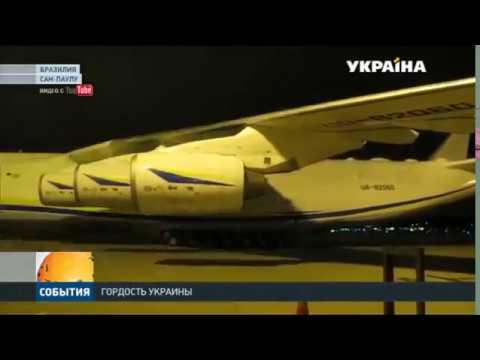 """Украинский самолёт """"Мрия"""" покорил Южную Америку"""