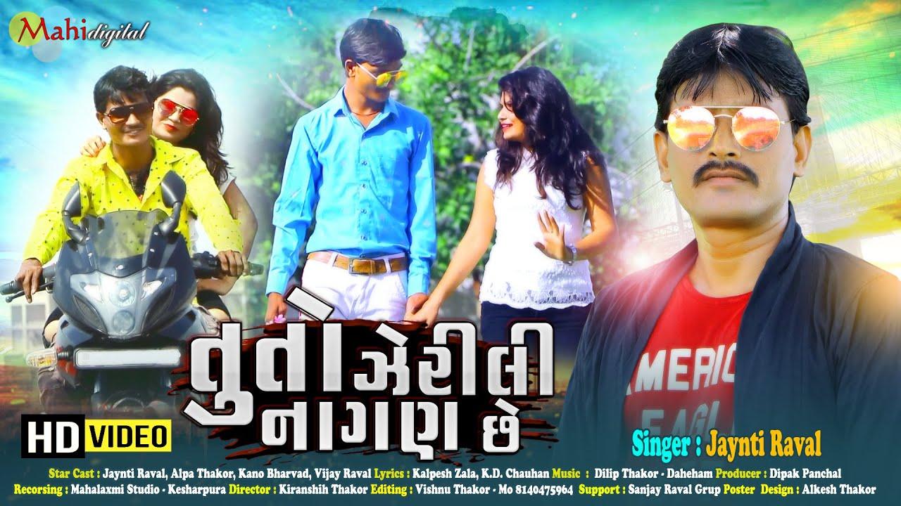 Tuto Zerili Nagan Chhe |Jaynti Raval| Hd Video |Kalpesh Zala |K.D. Chauhan Gujarati Bewafa Song 2020