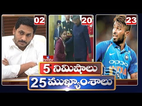 5 Minutes 25 Headlines  Morning News Highlights  23-01-2020  hmtv Telugu News