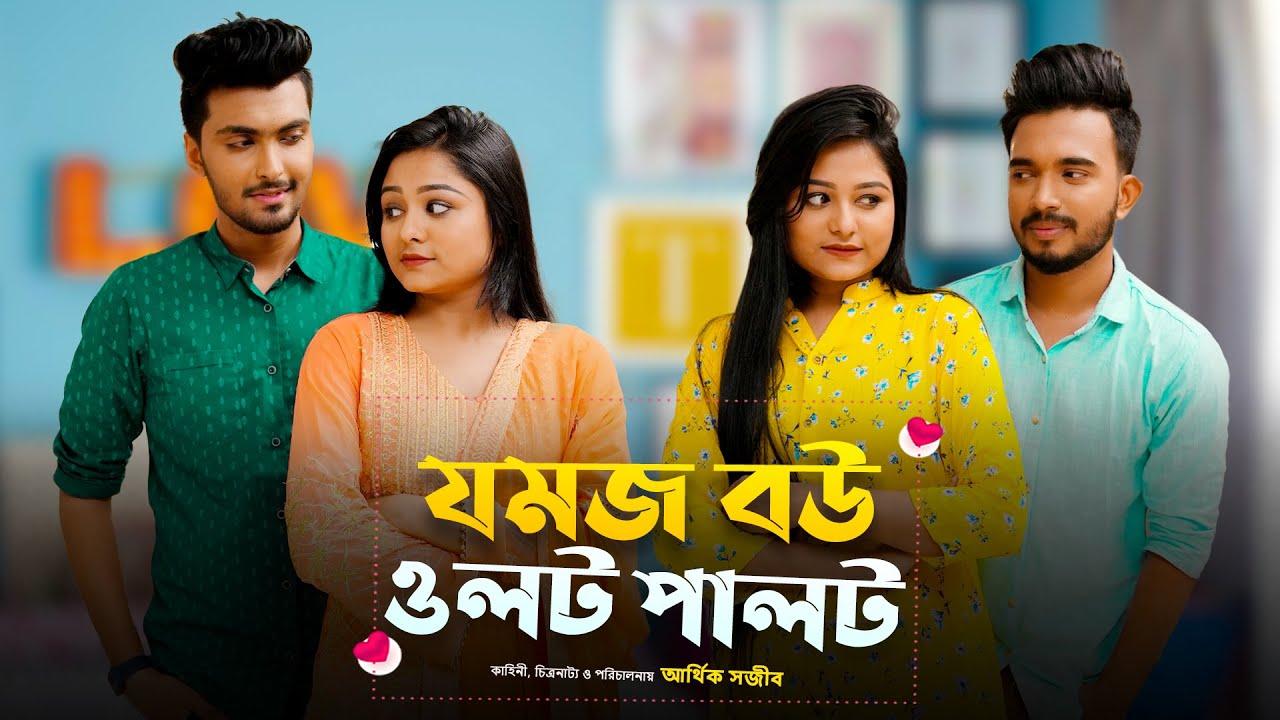 যমজ বউ ওলট-পালট | JOMOJ BOU | Episode- 04 | Prank King | New Bangla Natok 2021