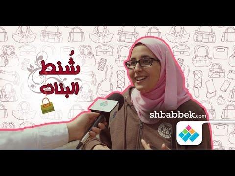 شنطة البنات فيها ايه؟