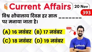 5:00 AM - Current Affairs 2019 | 20 Nov 2019 | Current Affairs Today | wifistudy