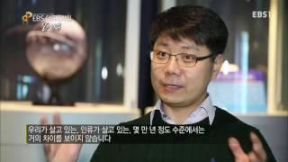EBS 다큐프라임 - Docuprime_달의 기적 1부- 달이 차오른다_#003