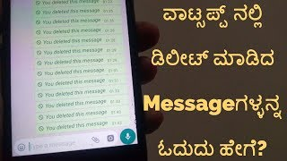 how to read deleted messages on whatsapp messanger//see this message was deleted whatsapp kannada