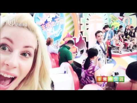 Shanghai TV!BDaniela 安达 (Daniela Bessia) guest at《非常惠生活》Expats in China 外国人在上海