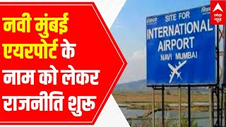 Politics over naming Navi Mumbai airport begins; BJP to gherao CIDCO office