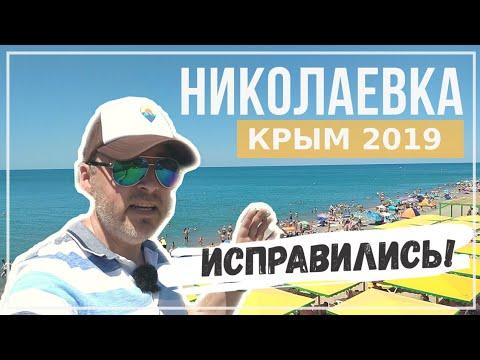 Крым Николаевка 2019. Обновлённый обзор посёлка и пляжей.