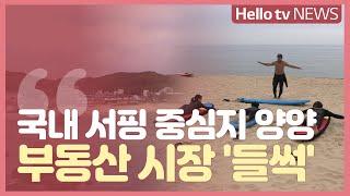 국내 서핑 중심지 양양, 부동산 시장 ′들썩′