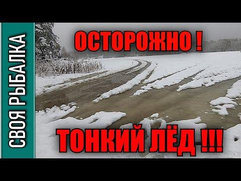 Осторожно, ТОНКИЙ ЛЁД! Волга, Хотча от 04 января 2021
