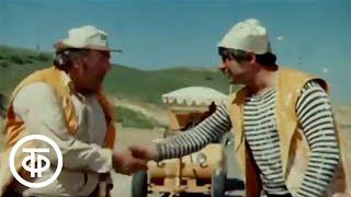 """Пари. Из цикла комедийных короткометражных фильмов """"Дорога"""" (1974)"""