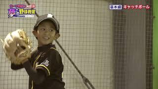 カープ選手が全力応援!夢の野球教室supported by アイスタイル