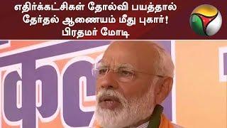 எதிர்க்கட்சிகள் தோல்வி பயத்தால் தேர்தல் ஆணையம் மீது புகார்! பிரதமர் மோடி | #PMModi #Congress #BJP