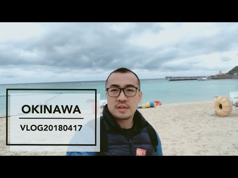 vlog-okinawa#3-one-day-tour--klook-巴士團-古宇利島/海中瞭望塔/沖繩水族館/美國村。