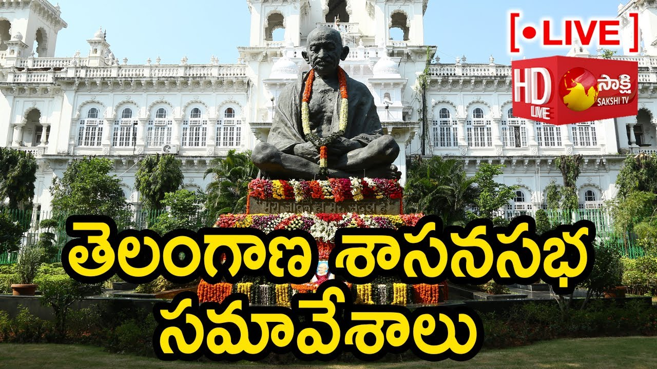 Telangana Assembly Special Session | 13-10-2020 | Sakshi TV Live