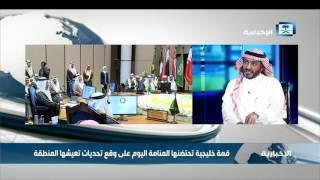 الفايدي: العالم أجمع ينتظر قرارات القمة الخليجية لإعادة الاستقرار للمنطقة