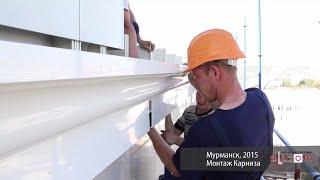 Монтаж алюминиевого карниза компании ALUCOM(Мурманск, август 2015. Монтаж новой разработки компании
