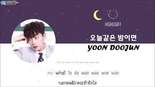 Karaoke/thaisub  Highlight  하이라이트  Yoon Doojun  윤두준  - 오늘같은 밤이면  Nightmare