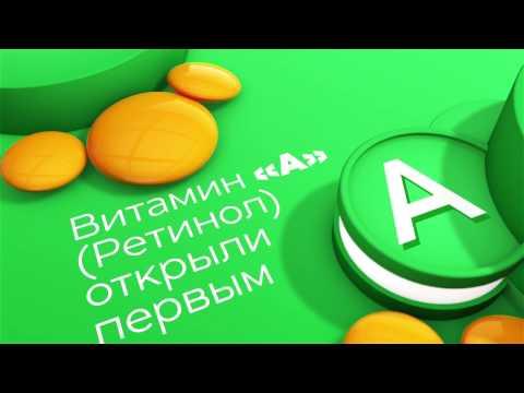 Витамин А (ретинол) | Телеканал Мама
