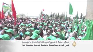 حماس تفوز في انتخابات جامعة بيرزيت