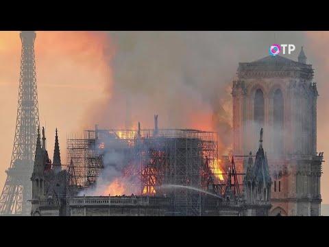 Ректор МАРХИ - о парадоксе Нотр-Дама: почему сгорели только наслоения, а старая готика сохранилась?