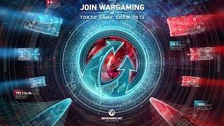 東京ゲームショウ2016 Wargaming Japan アフタームービー