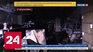 В Москве задержан второй обвиняемый по делу о пожаре в типографии(, 2016-09-13T15:07:11.000Z)