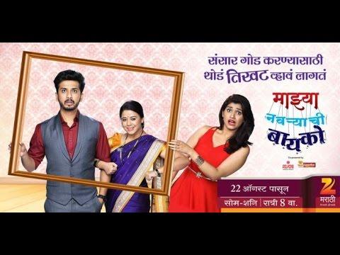 Mazya Navaryachi Bayako Title song | Zee Marathi Serial