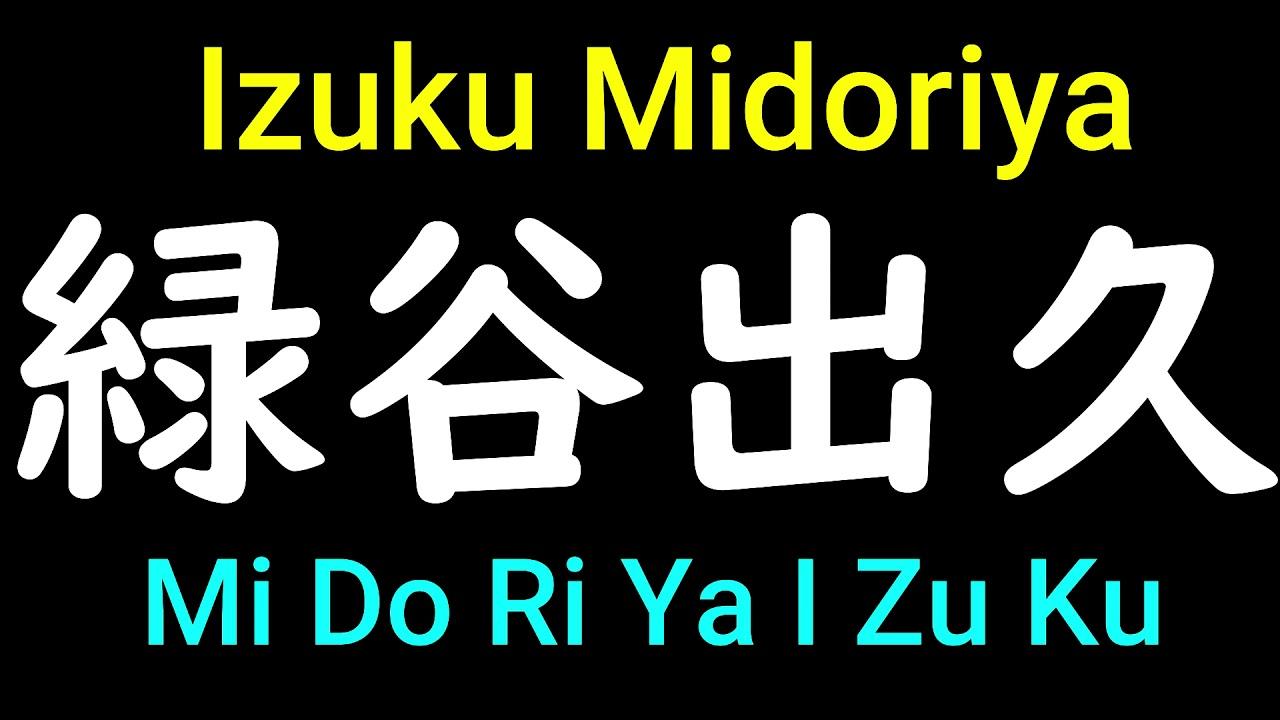 Izuku Midoriya - How to pronounce My Hero Academia character names