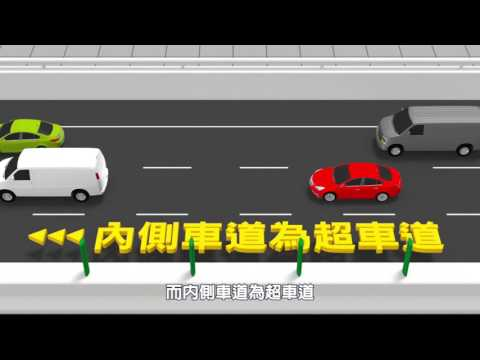速度管理—放慢行車速度 人生夢想不失速 30秒(客語版)