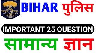 Bihar Police Constable Practice Set 1 || Bihar Police Practice set 2019, Mock Test 2019 , csbc