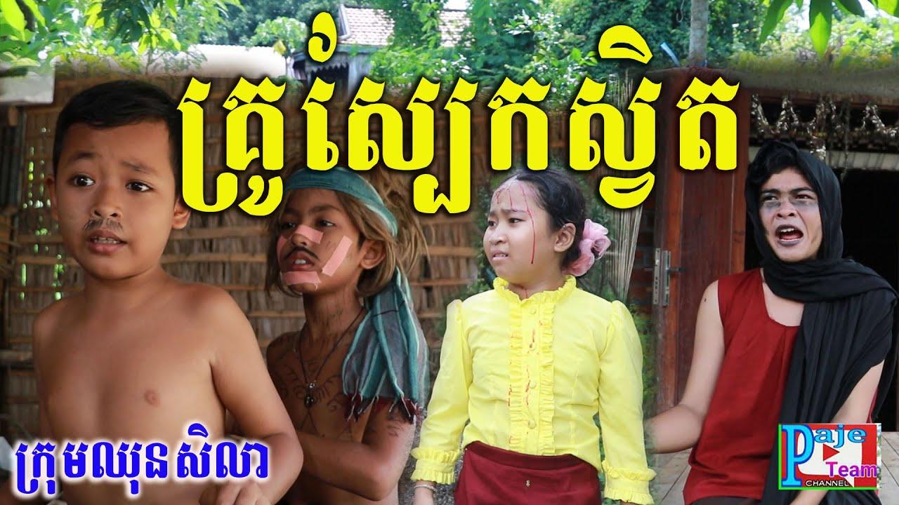 សំណើចគ្រូស្បែកស្វិត ពីសណ្ដែកដីកញ្ចប់ Koh kae ,Short comedy videos 2020 from Paje team