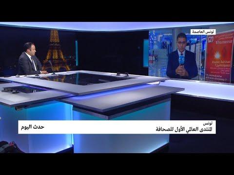 تونس: المنتدى العالمي الأول للصحافة  - نشر قبل 2 ساعة