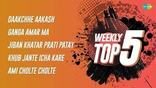 Weekly Top 5 | Daakchhe Aakash | Ganga Amar Ma | Jiban Khatar | Khub Jante Icha | Ami Cholte Cholte