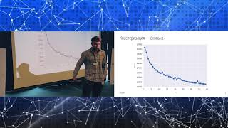 Валерий Бабушкин - Поведенческая кластеризация пользователей Яндекс.Советник
