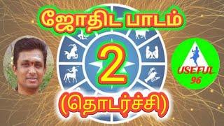 ஜோதிட பாடம்-2ன் தொடர்ச்சி astrology lesson in tamil