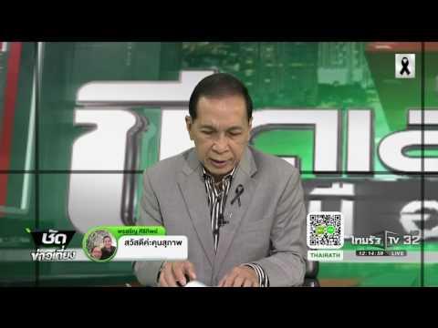 ย้อนหลัง ขีดเส้นใต้เมืองไทย : กระบวนการสืบสวนในคดีจับแพะ   13-01-60   ชัดข่าวเที่ยง