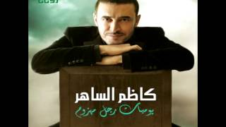 Kadim Al Saher ... Bareed Beirut   كاظم الساهر ... بريد بيروت