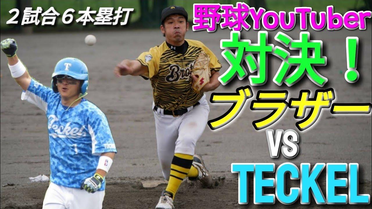 野球YouTuber対決は超乱打戦!試合を制したのは…【ブラザー対TECKEL 】