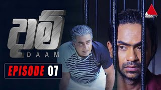Daam (දාම්) | Episode 07 | 29th December 2020 | Sirasa TV Thumbnail