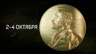 Нобелевская премия 2017. Смотрите трансляции на канале Наука