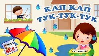 Кап-кап, тук-тук-тук. Дождик. Песенка мультик видео для детей / Rain song. Наше всё!