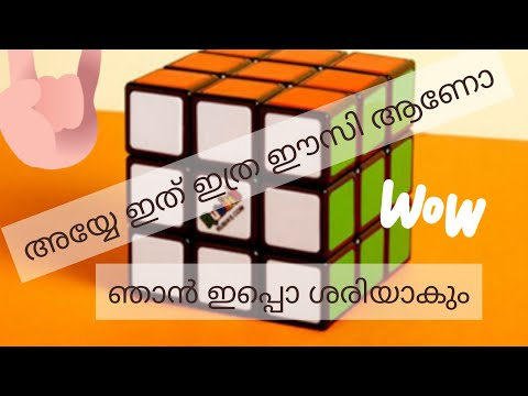 How to solve a rubicks cube first layer മലയാളം 😉😉