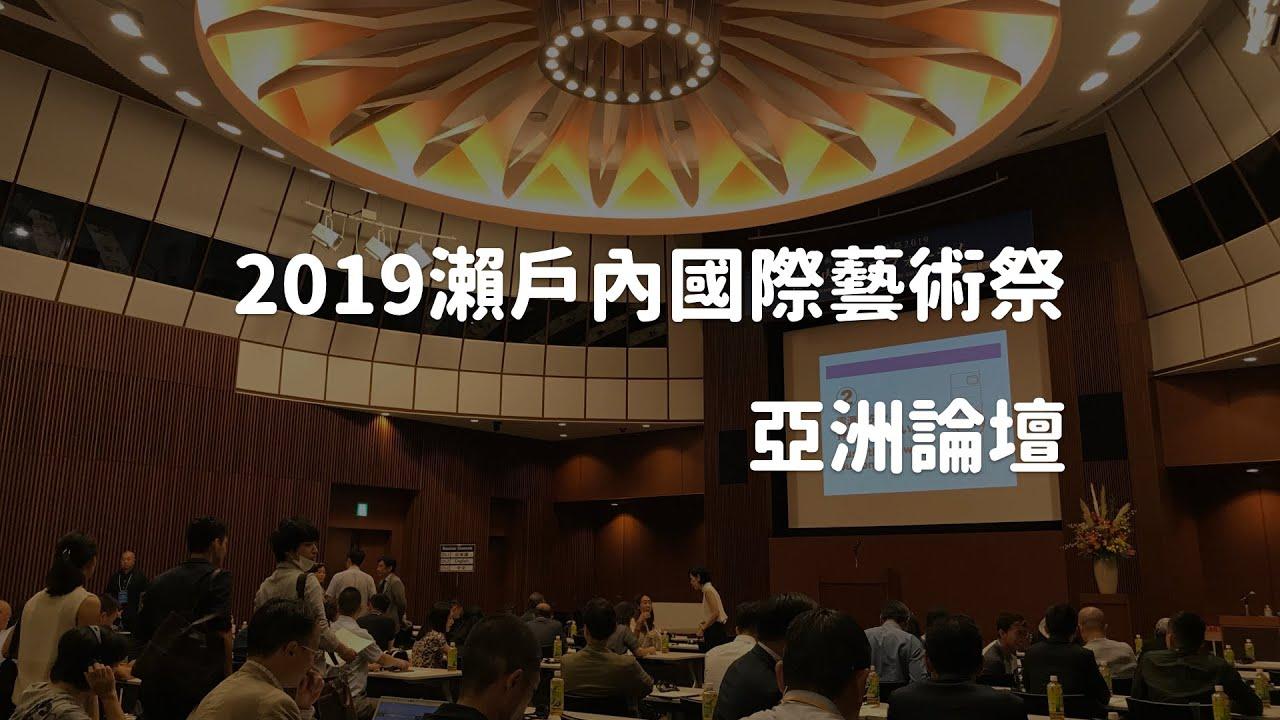 2019瀨戶內國際藝術祭-亞洲論壇-台灣隊發言