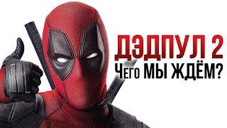 Deadpool 2 Официальный трейлер 2018 HD