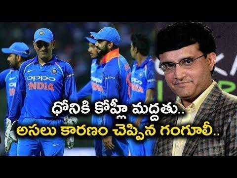 """Team India Skipper Virat Kohli Still Needs MS Dhoni"" Ganguly Says   Oneindia Telugu"