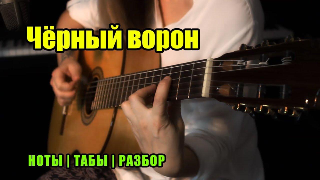 Чёрный ворон | Fingerstyle На гитаре | Ноты Табы Разбор
