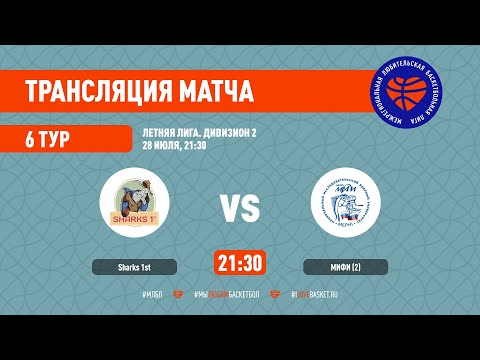 Sharks 1st – МИФИ (2). Летняя лига. Дивизион 2. Тур 6