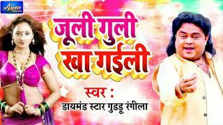 जुली गुली खा गईली ! Juli Guli Kha Gaili ! Guddu Rangeela ! Bhojpuri Song 2021 ! New Gana