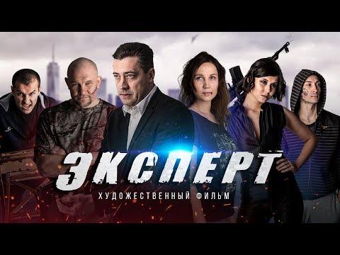 Русский фильм боевик Комедия Эксперт премьера 2019 новинка
