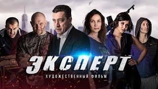 Russian movie thriller Expert premiere 2019 new